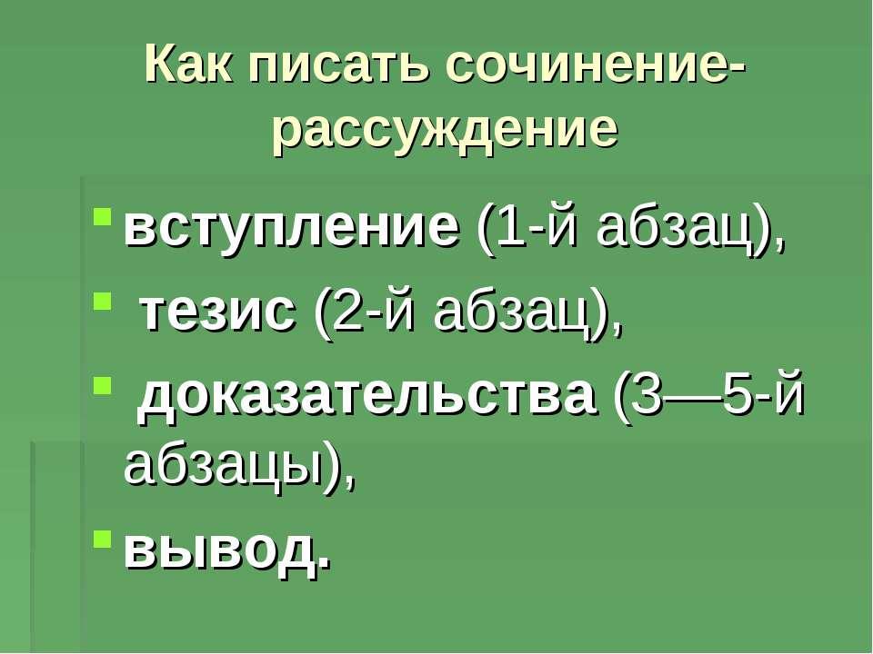 Как писать сочинение-рассуждение вступление (1-й абзац), тезис (2-й абзац), д...