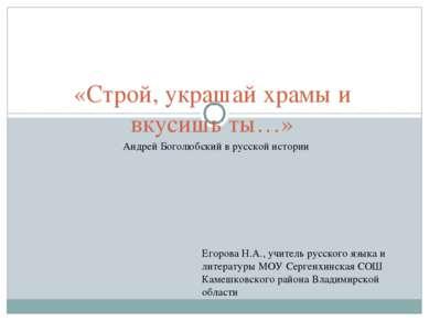 «Строй, украшай храмы и вкусишь ты…» Андрей Боголюбский в русской истории Его...