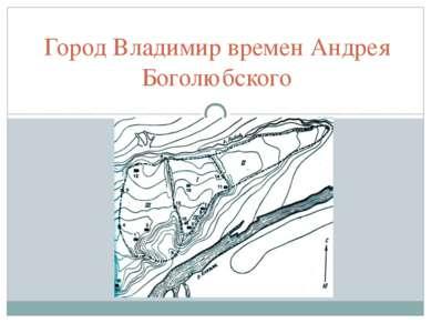 Город Владимир времен Андрея Боголюбского