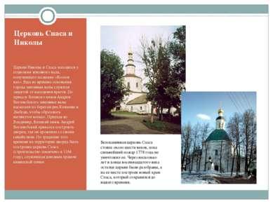 Церковь Спаса и Николы Церкви Николы и Спаса находятся у подножия земляного в...