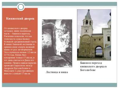 Княжеский дворец От княжеского дворца осталась лишь маленькая часть – башня и...