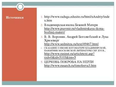 Источники http://www.raduga.edusite.ru/html/sAndriy/index.htm Владимирская ик...