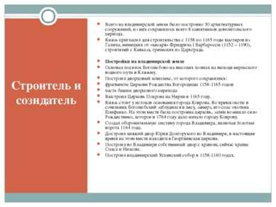 Строитель и созидатель Всего на владимирской земле было построено 30 архитект...