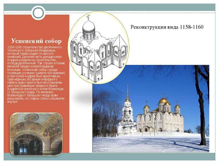Успенский собор 1158-1160 строительство десятинного Успенского собора во Влад...