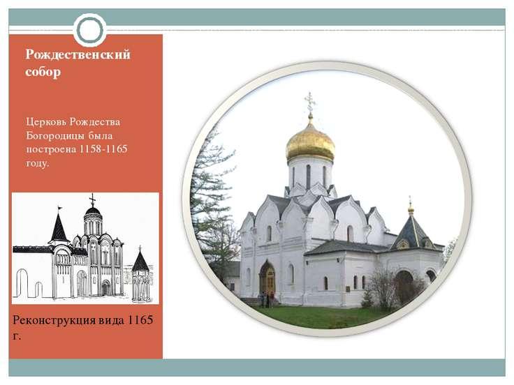 Рождественский собор Церковь Рождества Богородицы была построена 1158-1165 го...