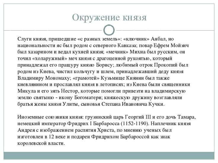 Окружение князя Слуги князя, пришедшие «с разных земель»: «ключник» Анбал, но...