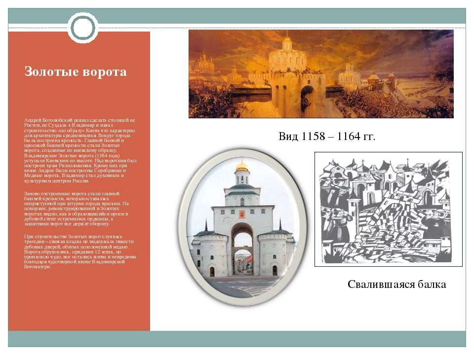 Золотые ворота Андрей Боголюбский решил сделать столицей не Ростов, не Суздал...