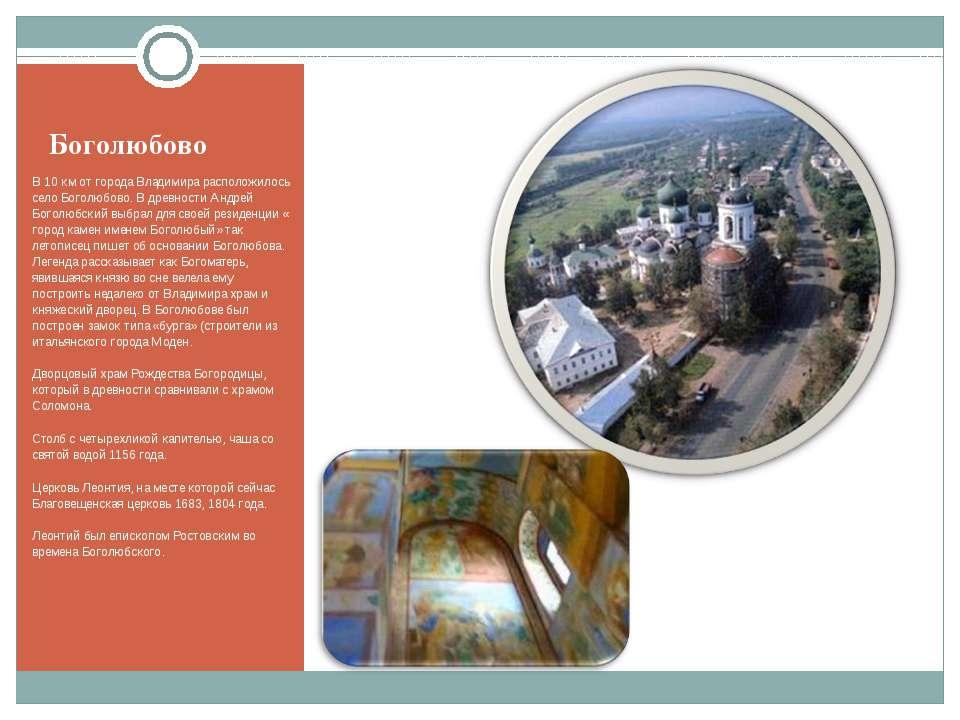 Боголюбово В 10 км от города Владимира расположилось село Боголюбово. В древн...