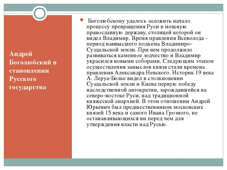 Андрей Боголюбский в становлении Русского государства Боголюбскому удалось за...