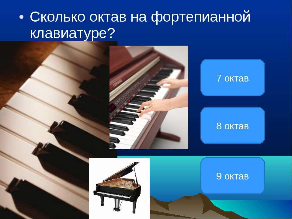 Сколько октав на фортепианной клавиатуре? 9 октав 7 октав 8 октав