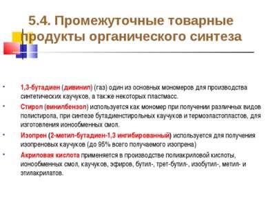 5.4. Промежуточные товарные продукты органического синтеза 1,3-бутадиен (диви...