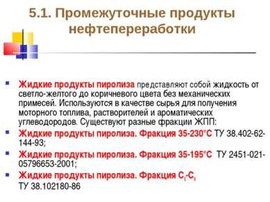 5.1. Промежуточные продукты нефтепереработки Жидкие продукты пиролиза предста...