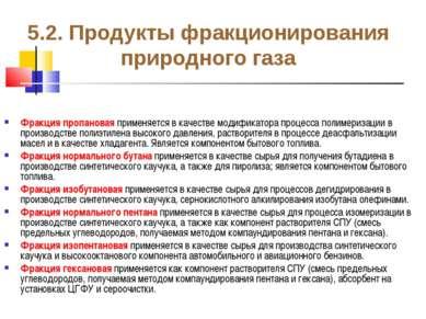 5.2. Продукты фракционирования природного газа Фракция пропановая применяется...