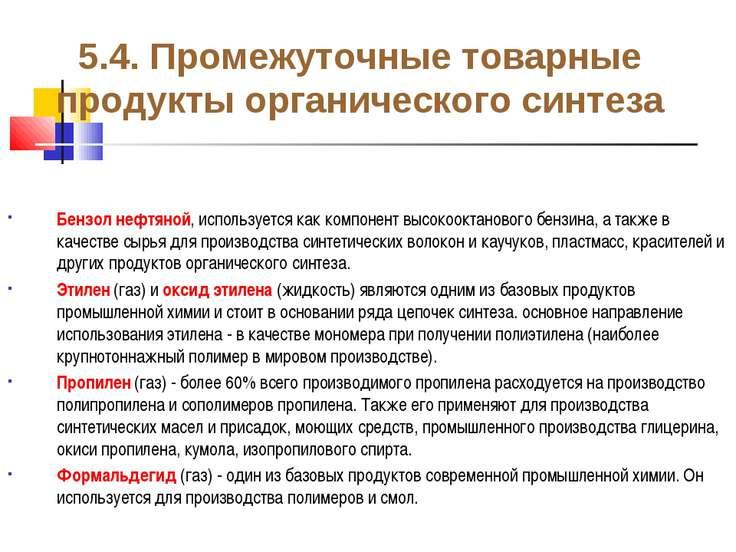 5.4. Промежуточные товарные продукты органического синтеза Бензол нефтяной, и...