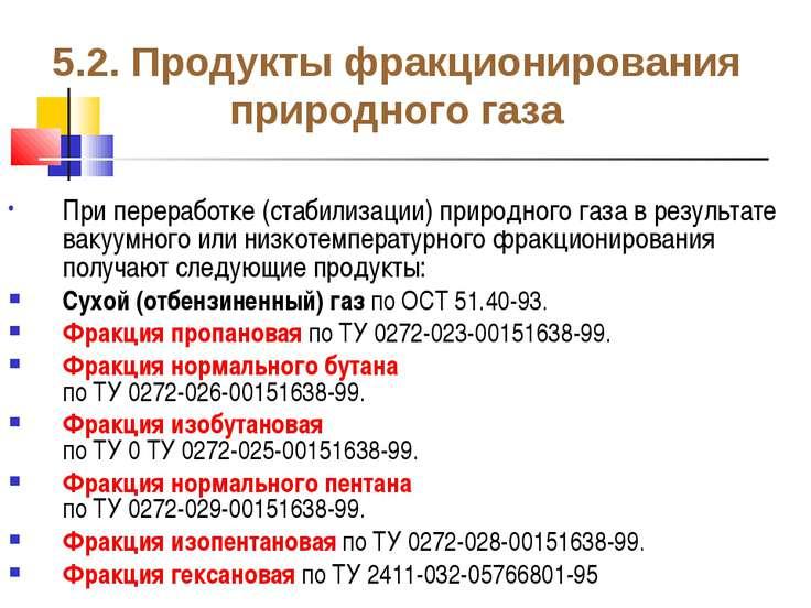 5.2. Продукты фракционирования природного газа При переработке (стабилизации)...