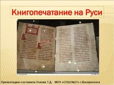 Презентацию составила Ускова Т.Д. МОУ «СОШ №17» г.Воскресенск