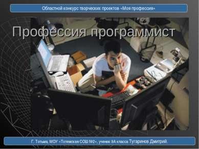 Областной конкурс творческих проектов «Моя профессия» Профессия программист Г...