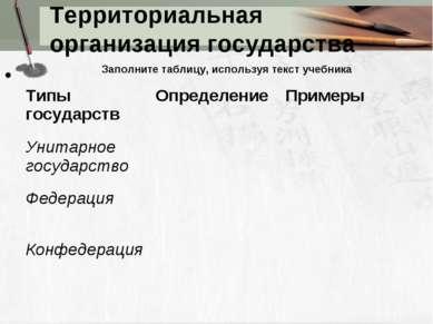Территориальная организация государства Заполните таблицу, используя текст уч...