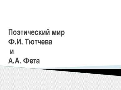 Поэтический мир Ф.И. Тютчева и А.А. Фета
