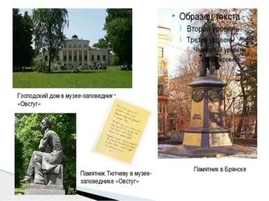 Памятник в Брянске Господский дом в музее-заповеднике «Овстуг» Памятник Тютче...