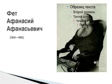 Фет Афанасий Афанасьевич [1820—1892]