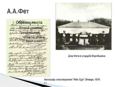 """А.А.Фет Автограф стихотворения """"Alter Ego"""" (Январь 1878 г.) Дом Фета в усадьб..."""