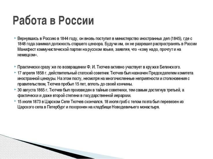 Вернувшись в Россию в 1844 году, он вновь поступил в министерство иностранных...