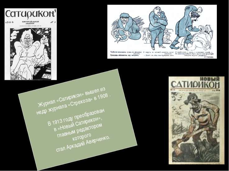 Журнал «Сатирикон» вышел из недр журнала «Стрекоза» в 1908 . В 1913 году прео...