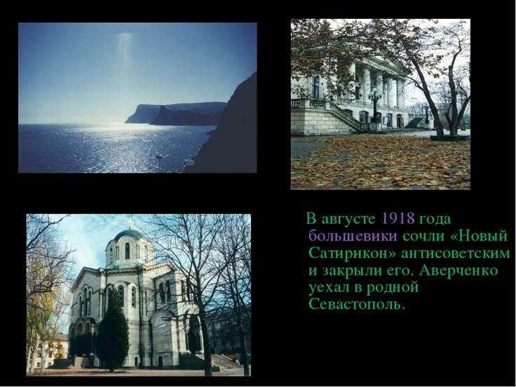 В августе 1918 года большевики сочли «Новый Сатирикон» антисоветским и закрыл...
