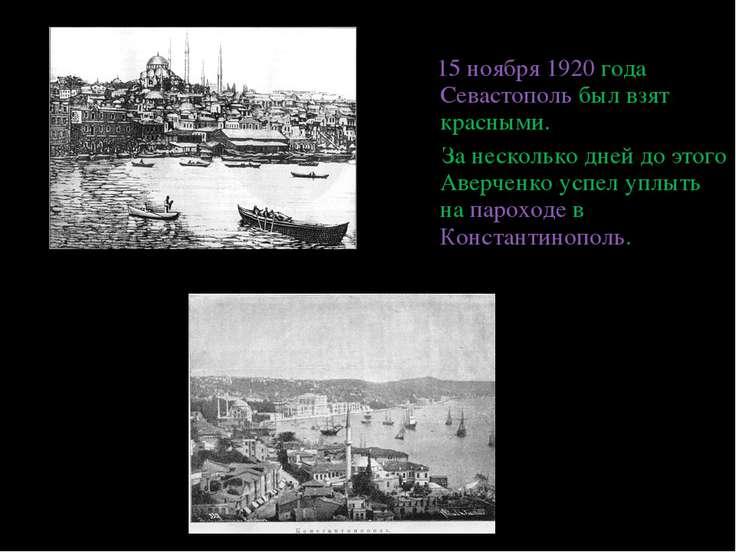 15 ноября 1920 года Севастополь был взят красными. За несколько дней до этого...