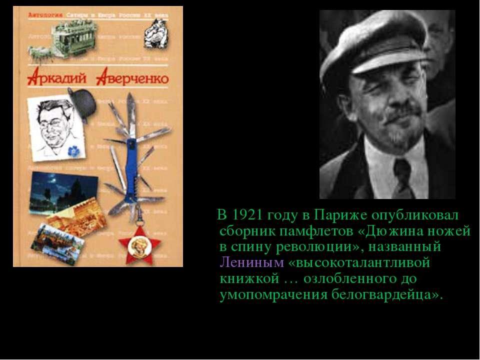 В 1921 году в Париже опубликовал сборник памфлетов «Дюжина ножей в спину рево...
