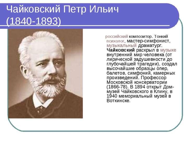 Чайковский Петр Ильич (1840-1893) российский композитор. Тонкий психолог, мас...