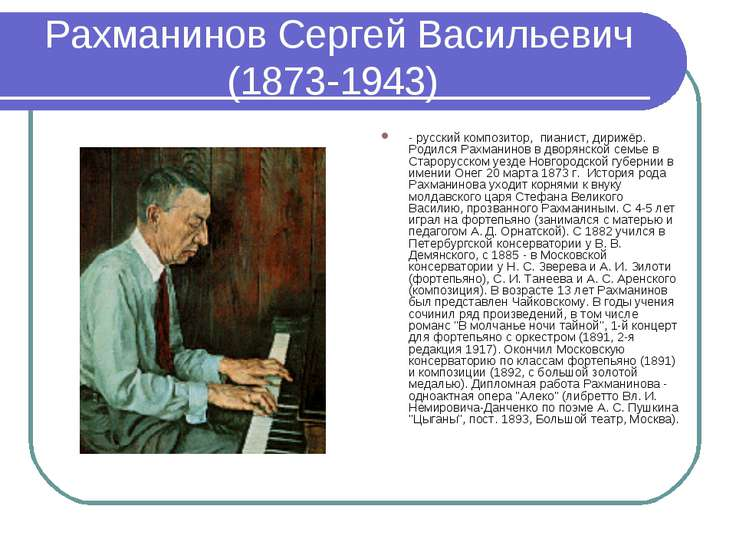Рахманинов Сергей Васильевич (1873-1943) - русский композитор, пианист, дириж...