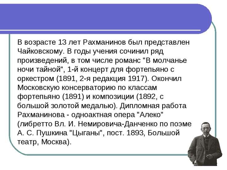 В возрасте 13 лет Рахманинов был представлен Чайковскому. В годы учения сочин...