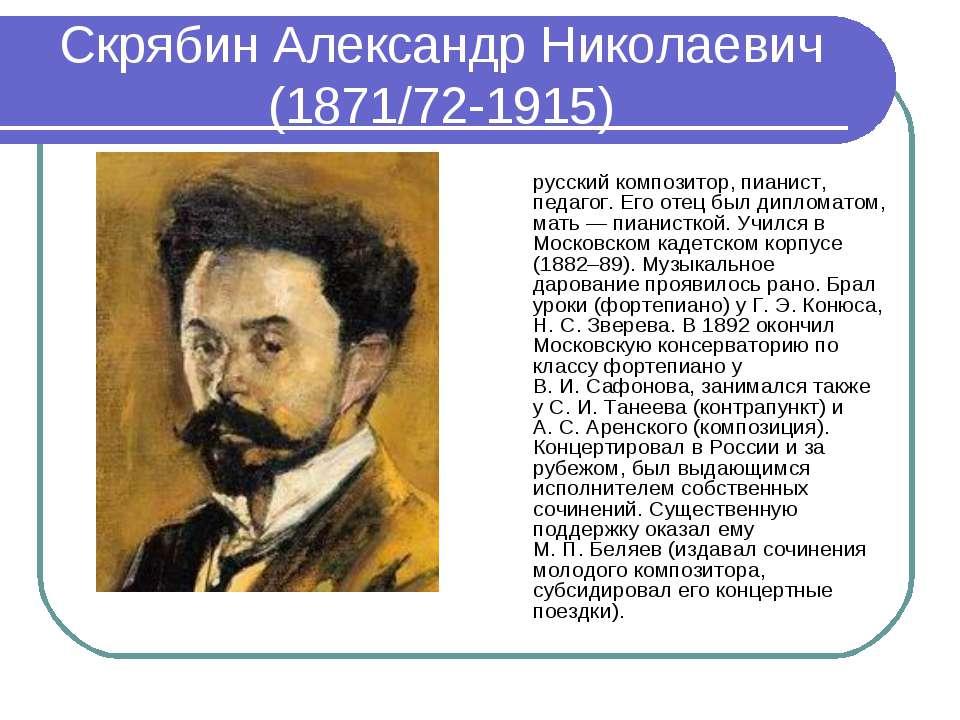 Скрябин Александр Николаевич (1871/72-1915) русский композитор, пианист, педа...