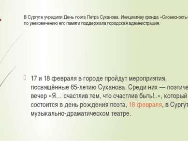 В Сургуте учредили День поэта Петра Суханова. Инициативу фонда «Словесность» ...