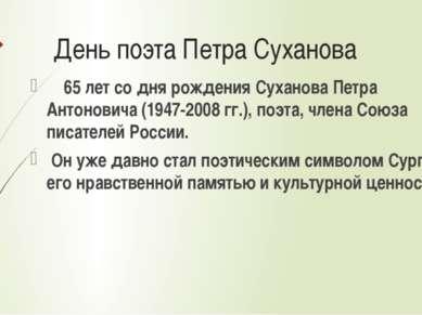 День поэта Петра Суханова 65 лет со дня рождения Суханова Петра Антонович...