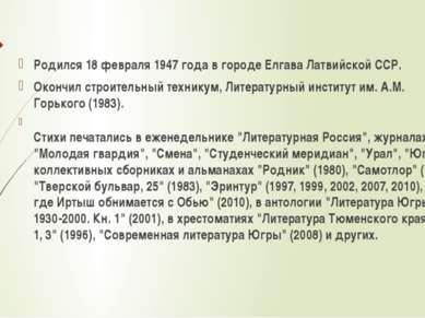 Родился 18 февраля 1947 года в городе Елгава Латвийской ССР. Окончил строител...