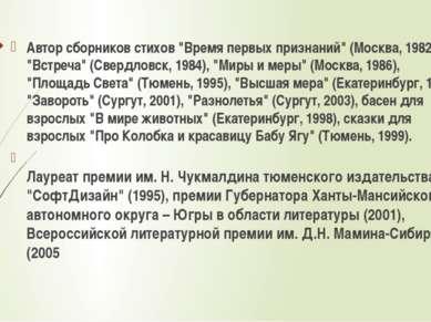 """Автор сборников стихов """"Время первых признаний"""" (Москва, 1982), """"Встреча"""" (Св..."""