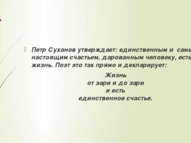 Петр Суханов утверждает: единственным и самым настоящим счастьем, дарованным ...