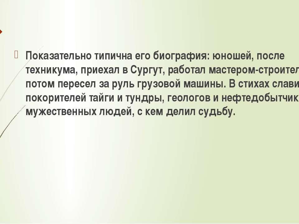 Показательно типична его биография: юношей, после техникума, приехал в Сургут...
