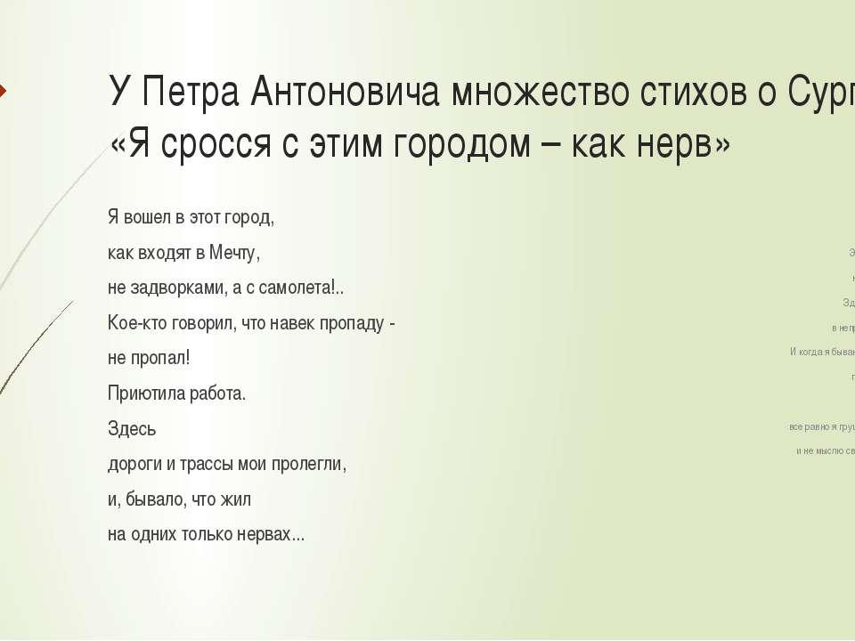 У Петра Антоновича множество стихов о Сургуте: «Я сросся с этим городом – как...