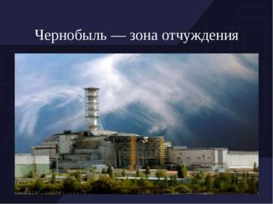 Чернобыль — зона отчуждения