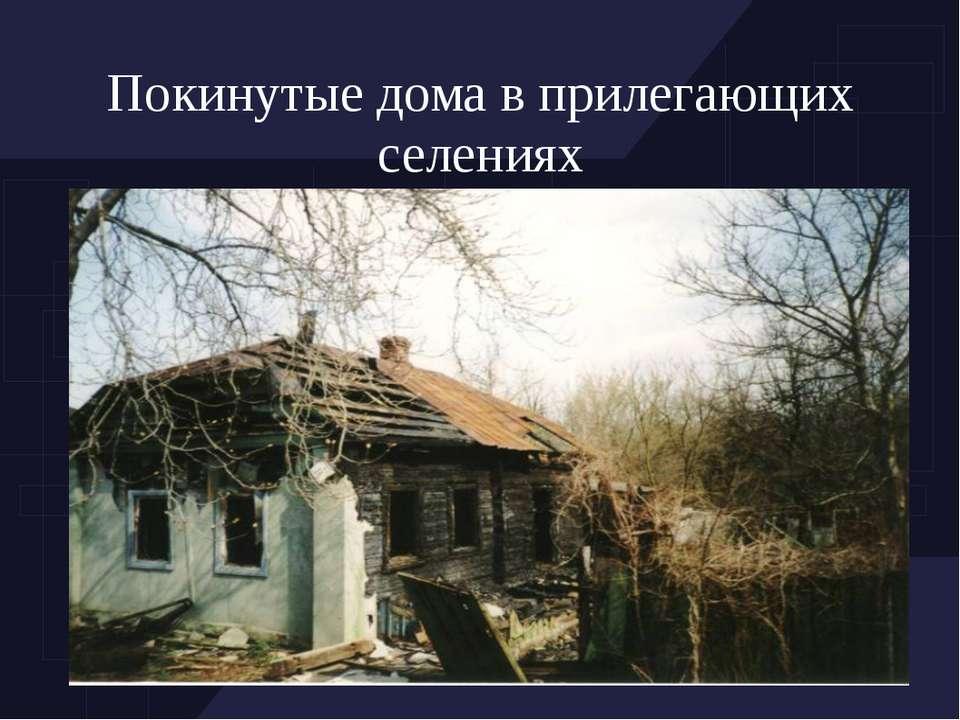 Покинутые дома в прилегающих селениях