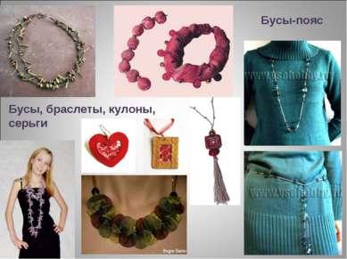 Бусы-пояс Бусы, браслеты, кулоны, серьги