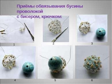 Приёмы обвязывания бусины проволокой с бисером, крючком: 1 2 3 4 5 6