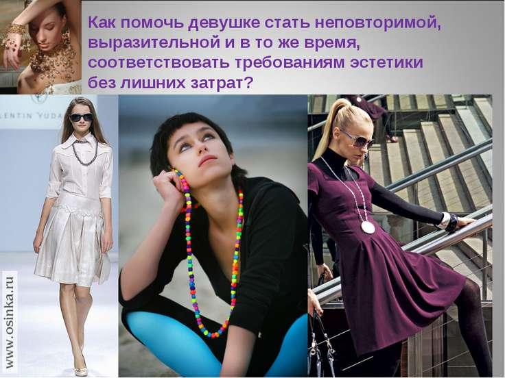 Как помочь девушке стать неповторимой, выразительной и в то же время, соответ...