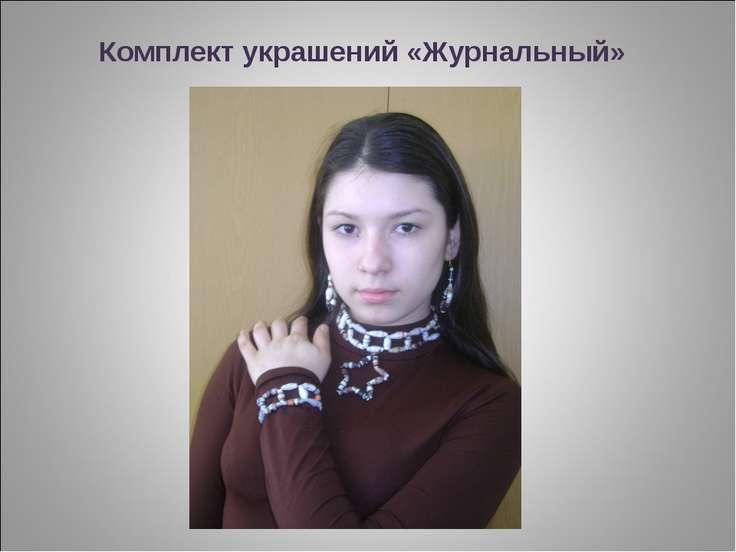 Комплект украшений «Журнальный»
