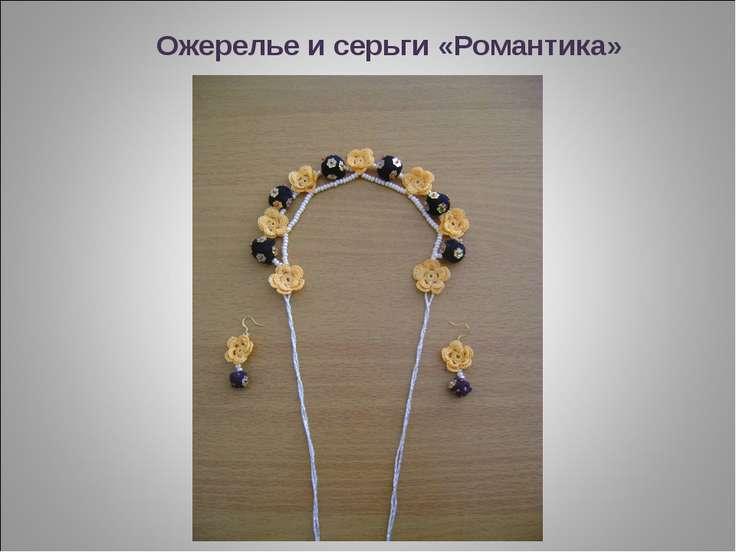 Ожерелье и серьги «Романтика»