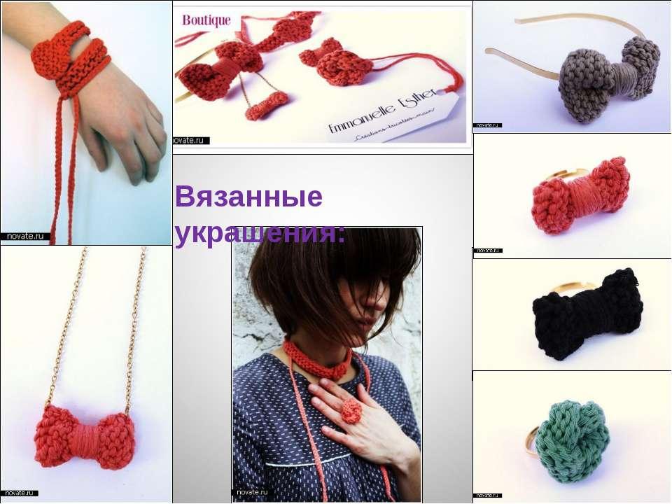 Вязанные украшения: